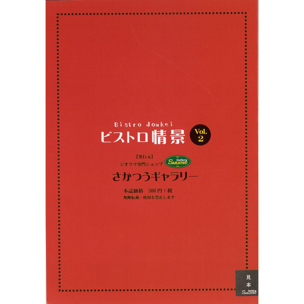Bistro Joukei Vol.2 ビストロ情景 :さかつう (本) BJ-02