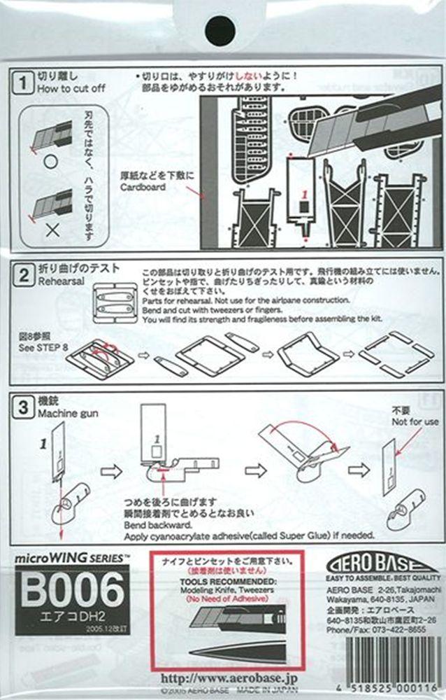 エアコDH2 真ちゅう製 :エアロベース キット 1/160 B006