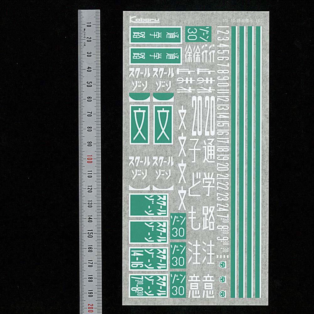 【模型】 路面標示(6) ※こばる同等品 :さかつう シール・ステッカー N(1/150) 3875