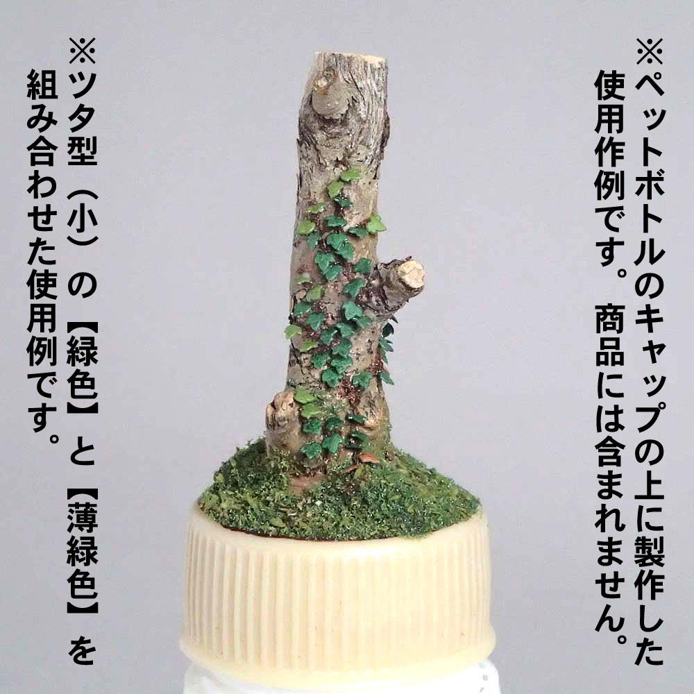ファインリーフ ツタ型(小) 【緑色】 約420枚入り :さかつう 素材 ノンスケール 3501