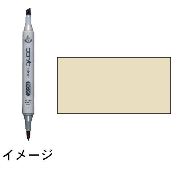 コピックチャオ ☆ E43 Dull Ivory ダル・アイボリー :トゥー マーカー