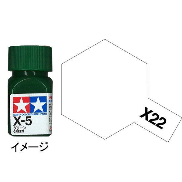 タミヤカラー エナメル X-22 クリヤー :タミヤ つやあり塗料 ノンスケール 80022