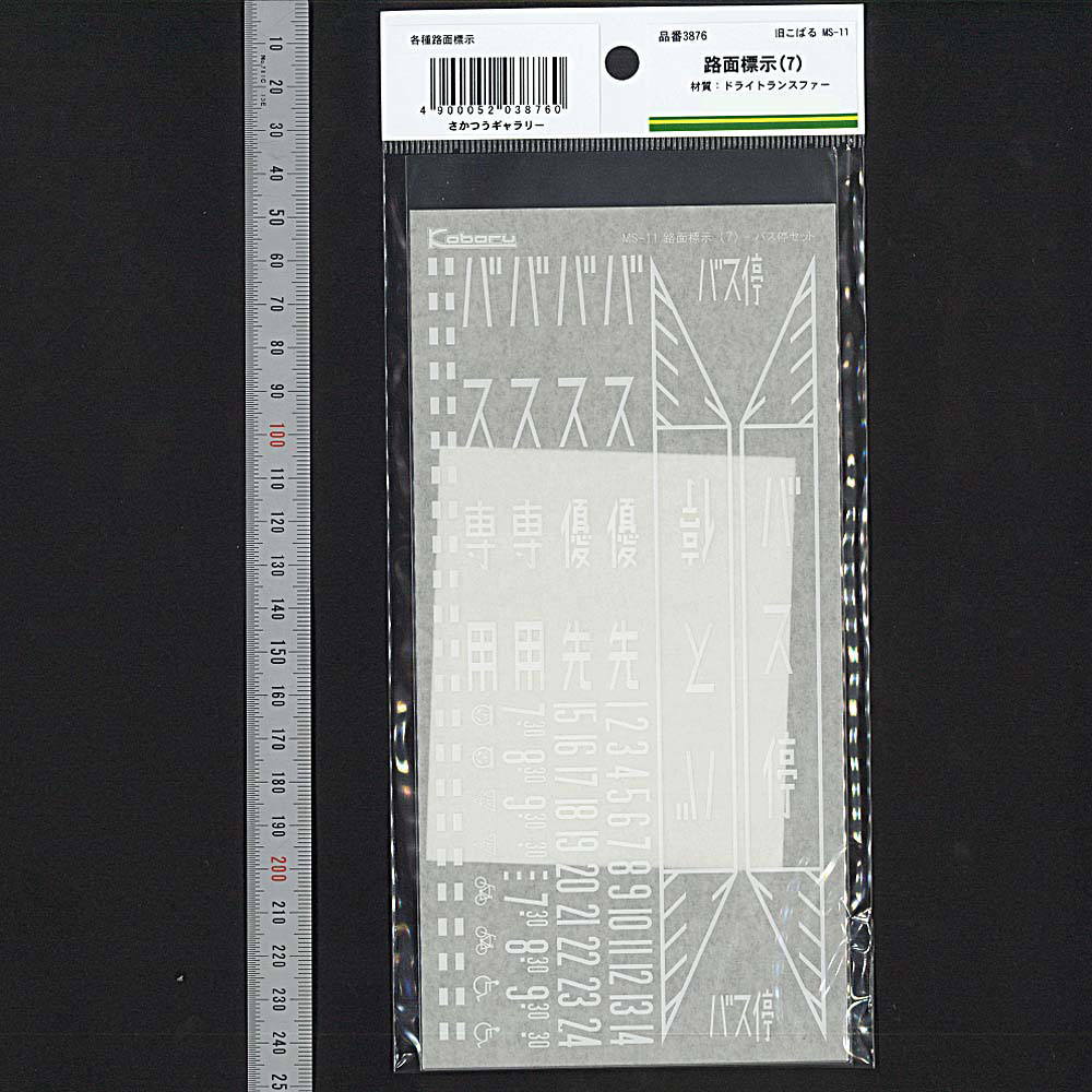 【模型】 路面標示(7) ※こばる同等品 :さかつう シール・ステッカー N(1/150) 3876