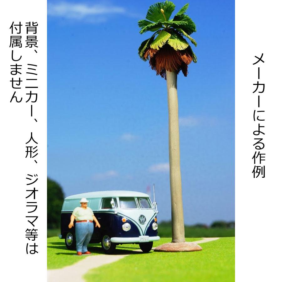 【模型】 46.ワシントンヤシMH ベース付き 195mm :グリーンアート 完成品 1/43 1010-B