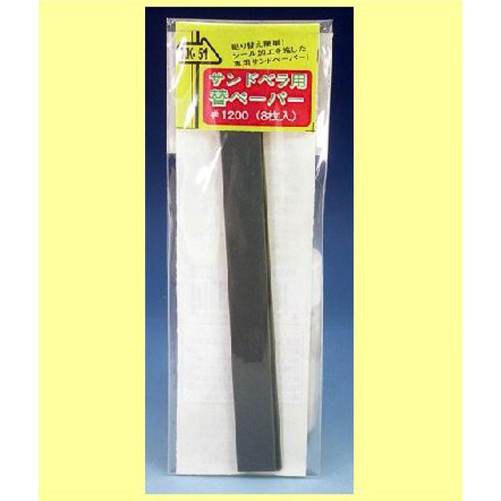 サンドベラ用替ペーパー #1200 (8枚入り) :アイコム 工具 KK51