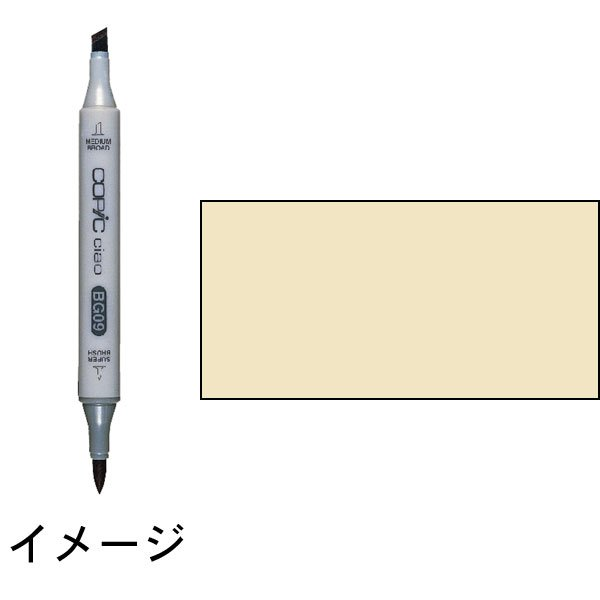 コピックチャオ E53 Raw Silk ロウ・シルク :トゥー マーカー