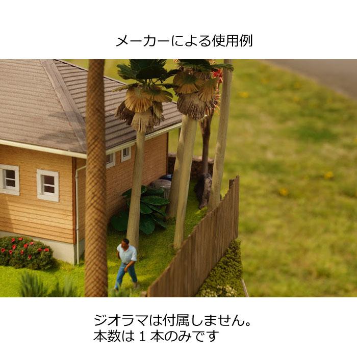 【模型】 5.ワシントンヤシHG B ベース付き 155mm :グリーンアート 完成品 1/43 1001-LB-B