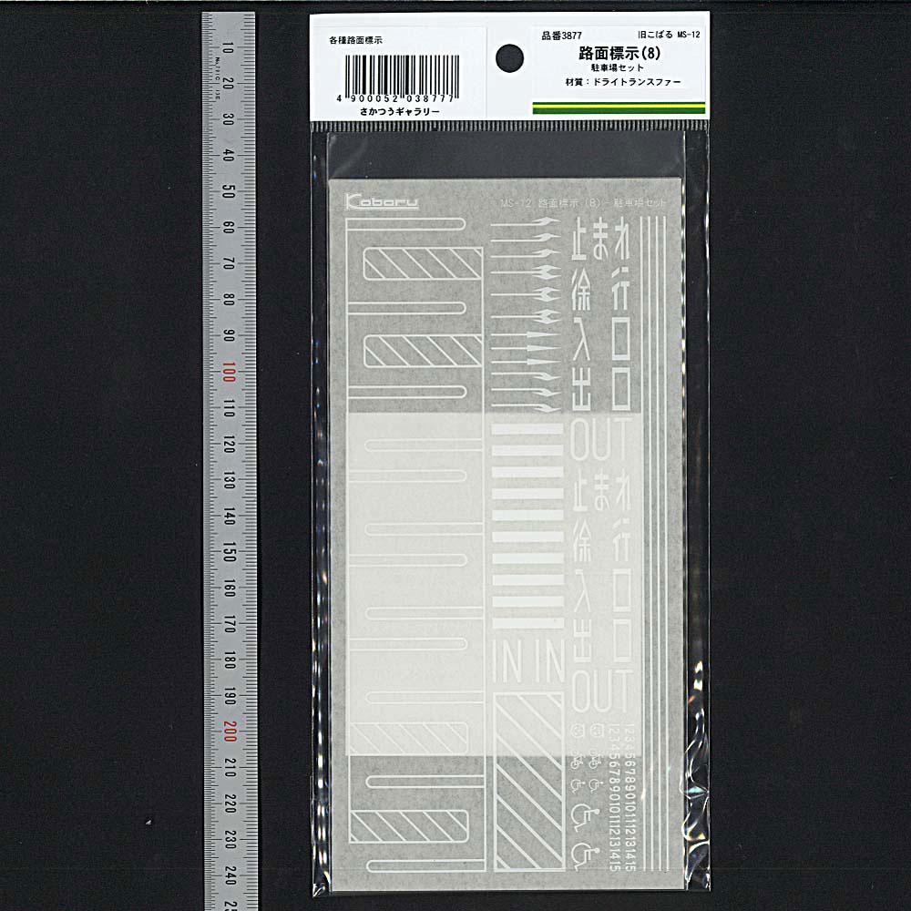 【模型】 路面標示(8) 駐車場セット ※こばる同等品 :さかつう シール・ステッカー N(1/150) 3877