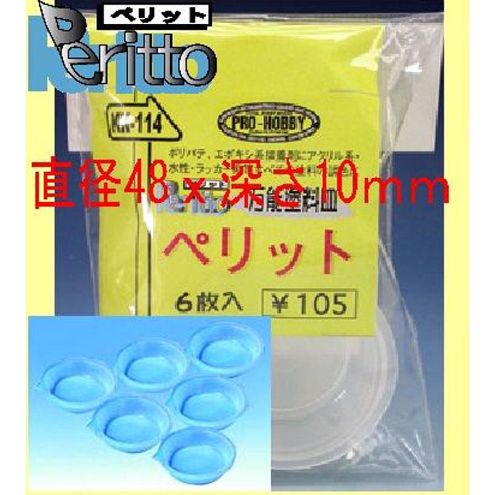 万能絵皿ペリット (6枚入り) :アイコム 工具  KK114