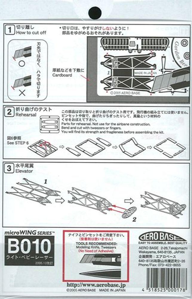 ライトベビーレーサー 真ちゅう製 :エアロベース キット 1/160 B010