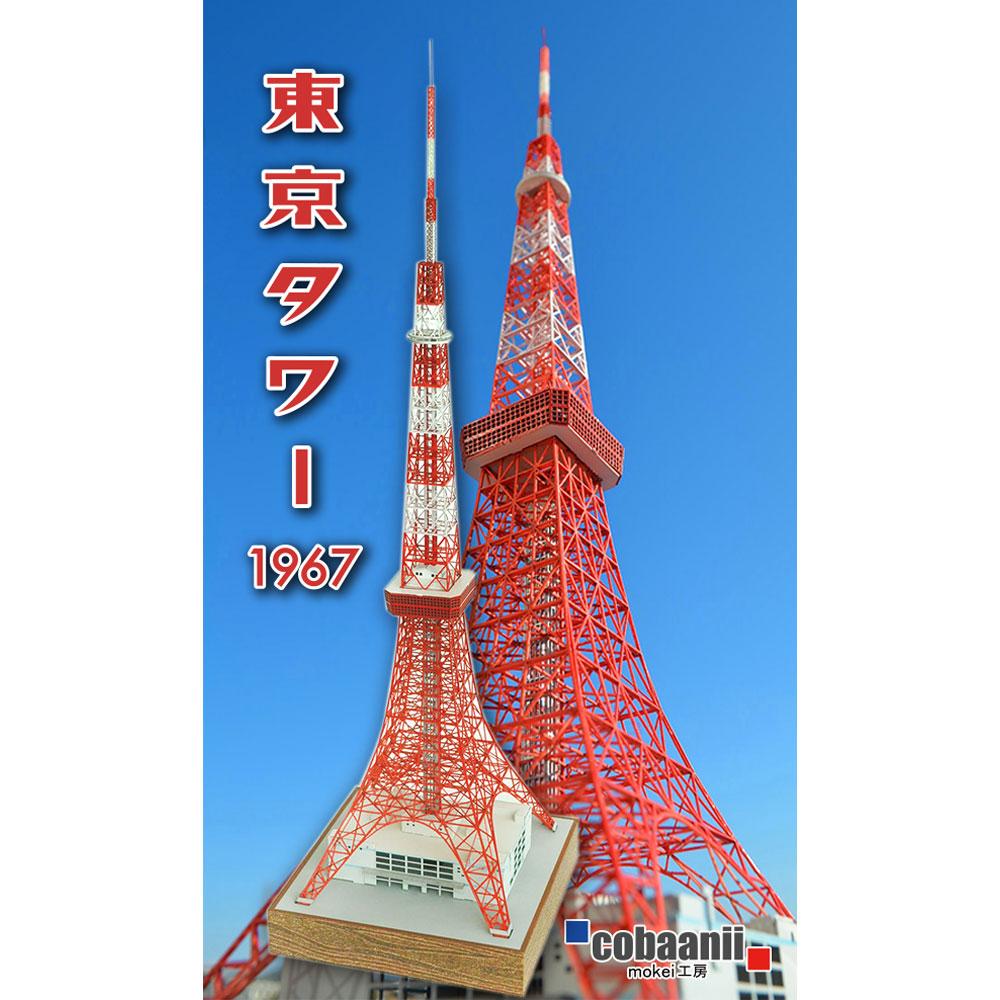 1/1000 東京タワー :コバーニ 未塗装ペーパーキット 1/1000 SP-001