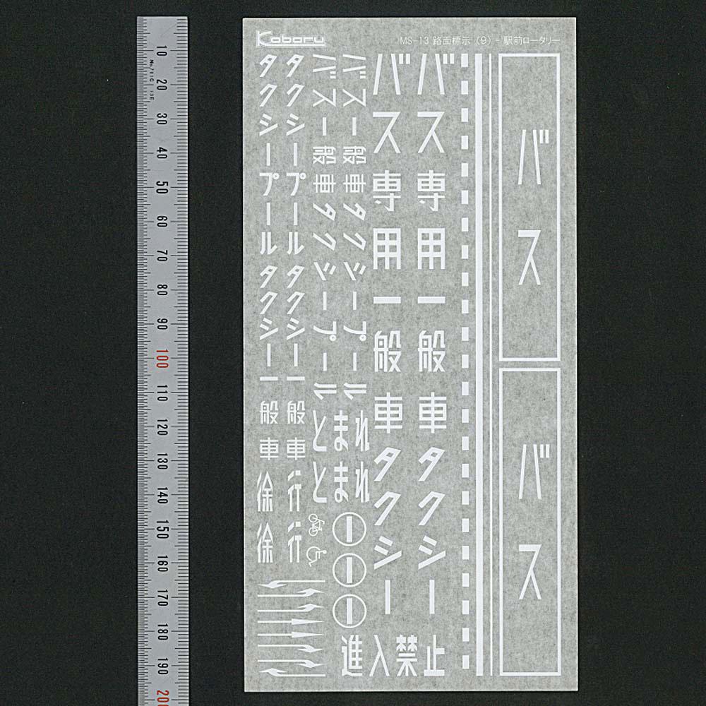 【模型】 路面標示(9) 駅前ロータリーセット ※こばる同等品 :さかつう シール・ステッカー N(1/150) 3878