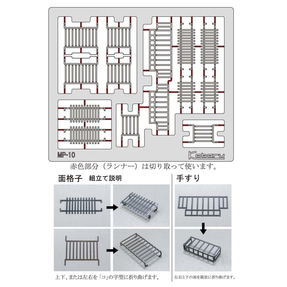 【模型】 面格子(小) ※こばる同等品 :さかつう 未塗装キット N(1/150) 3821