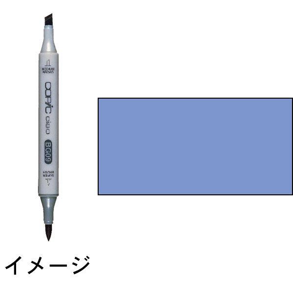 コピックチャオ BV04 Blue Berry ブルー・ベリー :トゥー マーカー