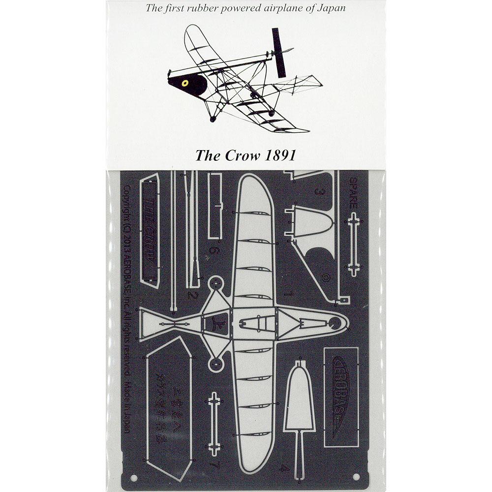 二宮忠八のカラス型飛行器 (黒染) :エアロベース キット ノンスケール B012