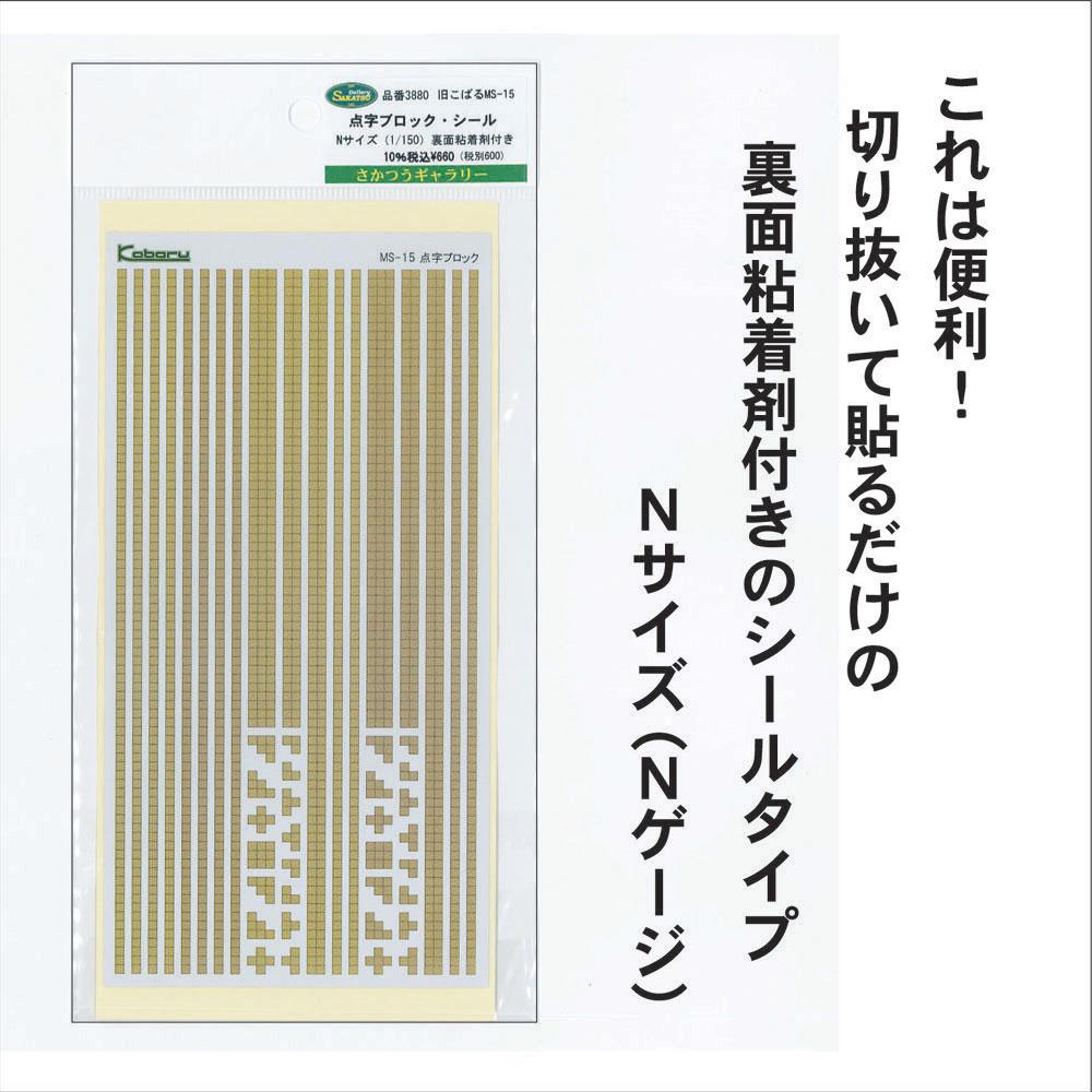 【模型】 点字ブロック・シール ※こばる同等品 :さかつう シール・ステッカー N(1/150) 3880