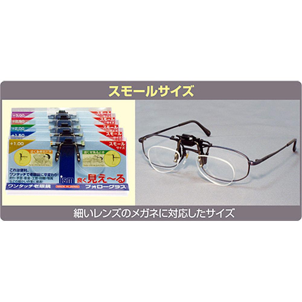 フォローグラス(老眼鏡) +3.00 スモール :オーケー光学 工具 0079