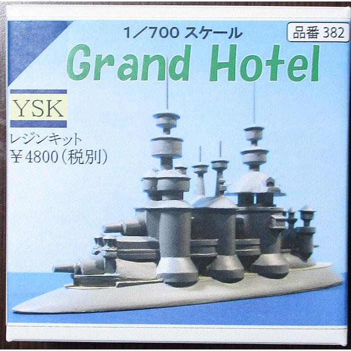 グランドホテル :YSK 未塗装キット 1/700 品番382