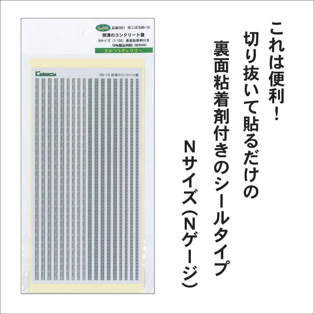 【模型】 側溝のコンクリート蓋 ※こばる同等品 :さかつう シール・ステッカー N(1/150) 3881
