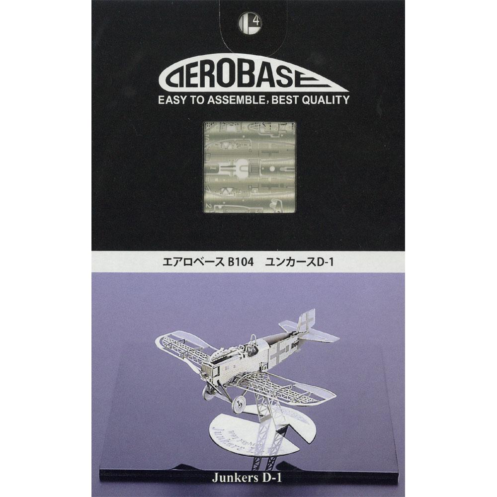 ユンカースD-1 :エアロベース キット ノンスケール B104