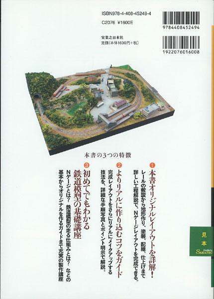 「鉄道模型」の教科書 :実業之日本社 ディディエフ監修 (本)