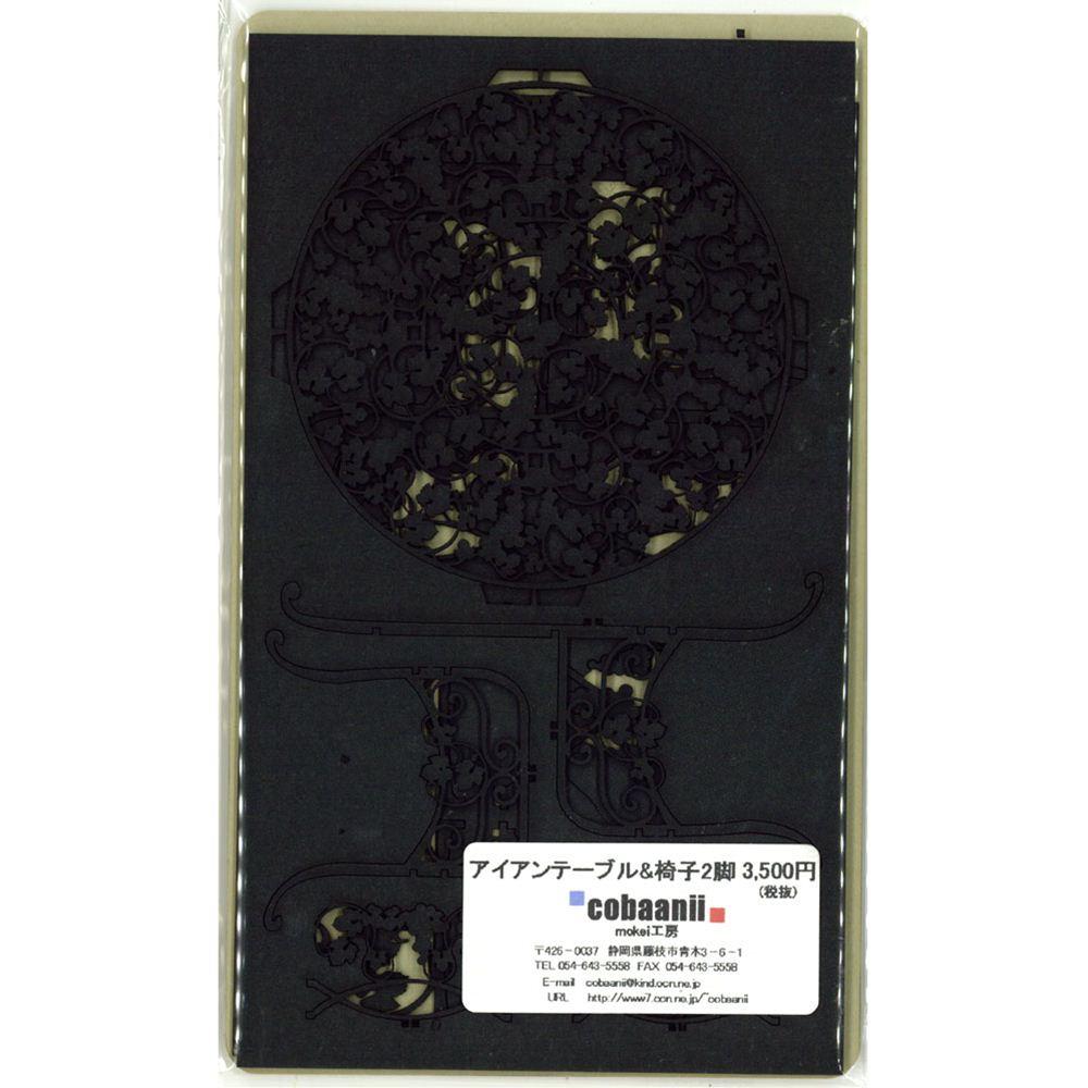 アイアンテーブル&椅子2脚(黒) :コバーニ 未塗装キット 1/12 IF-002