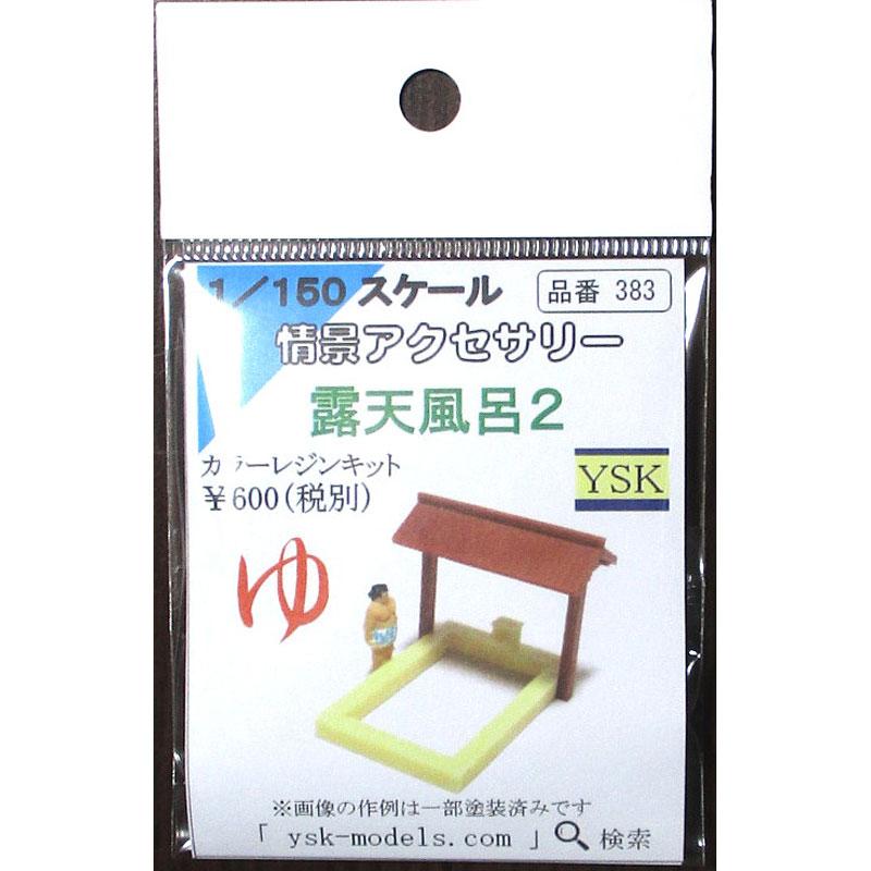 露天風呂2 :YSK 未塗装キット N(1/150) 品番383