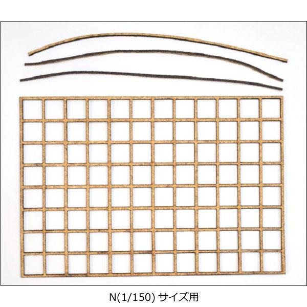 斜面防護壁 N用 :ポポプロ 未塗装キット N(1/150) MS-009