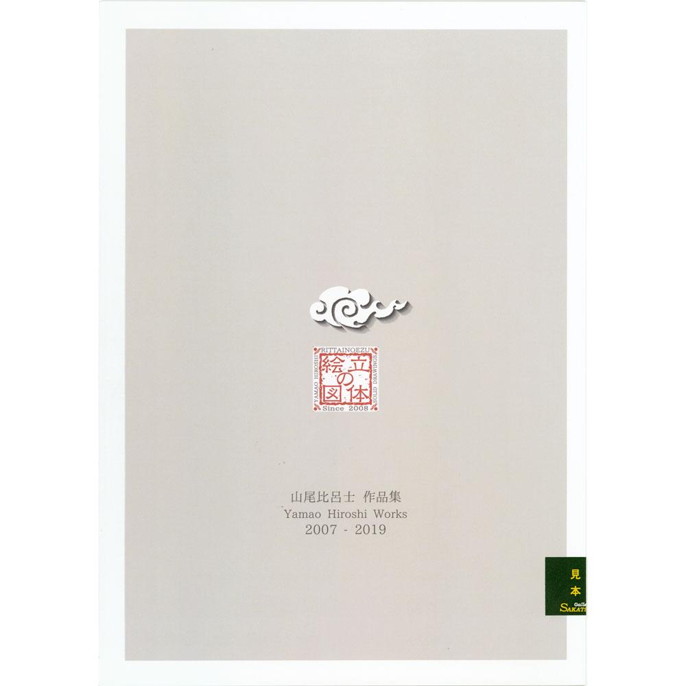 山尾比呂士 作品集 2007-2019 :山尾比呂士 (本)