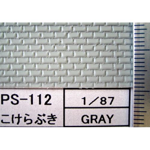 こけら葺 :プラストラクト プラ材 HO(1/87) PS-112(91630)