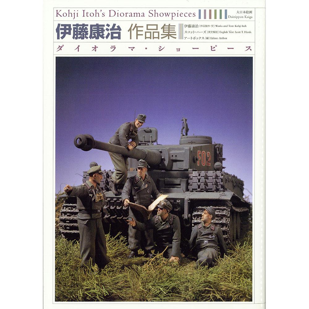 伊藤康治作品集 ダイオラマ・ショーピース :大日本絵画 (本) 9784499228510