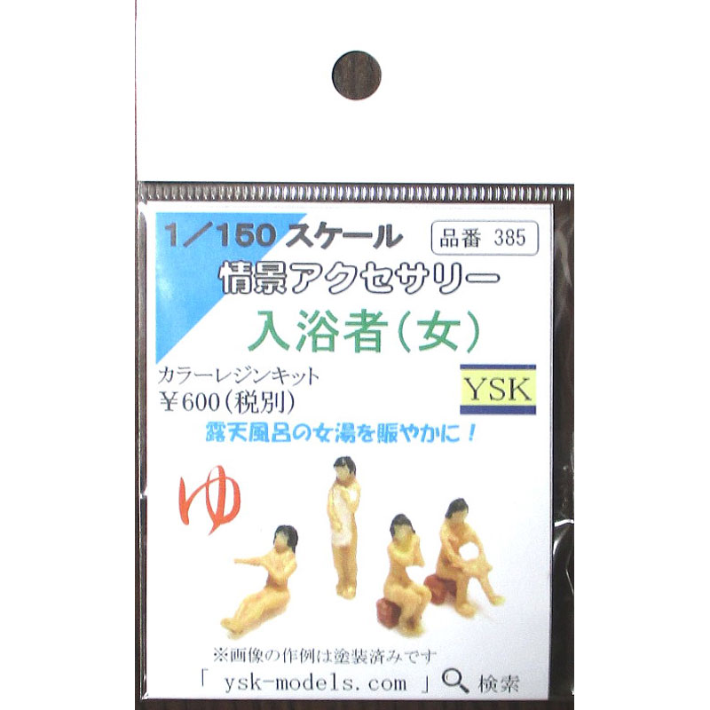 入浴者(女) :YSK 未塗装キット N(1/150) 品番385