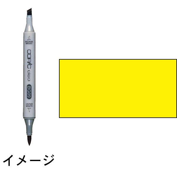 コピックチャオ ☆ Y08 Acid Yellow アシッド・イエロー :トゥー マーカー