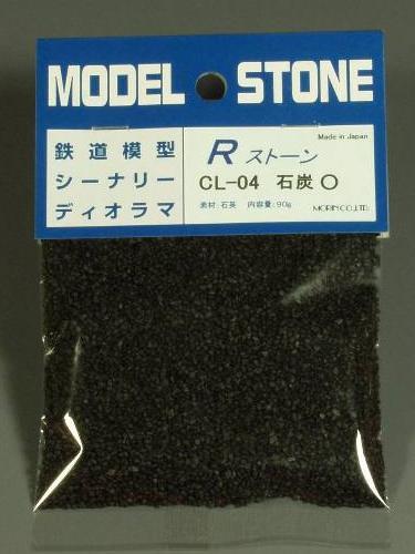 石系素材 Rストーン 石炭O :モーリン 素材 O(1/48) CL-04