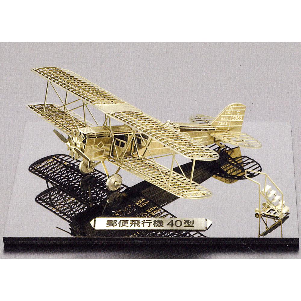 郵便飛行機40型 洋白製 :エアロベース 組み立てキット 1/160 B108