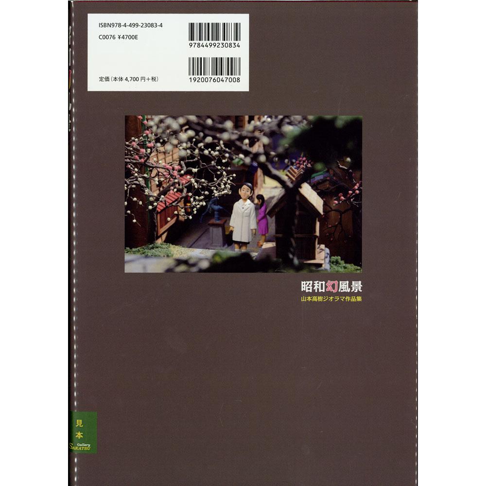 昭和幻風景 山本高樹ジオラマ作品集 :大日本絵画 (本) 9784499230834