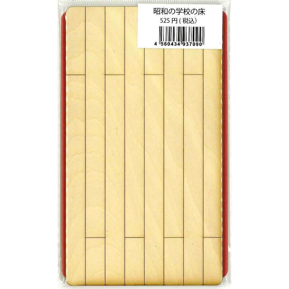 昭和の学校の床 :コバーニ 未塗装キット 1/12 12009 OY-002