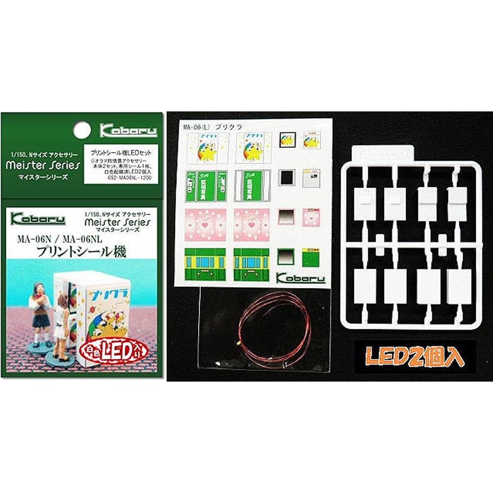 プリントシール機 LEDセット(プリクラ)  :こばる 未塗装キット N(1/150) MA-06NL