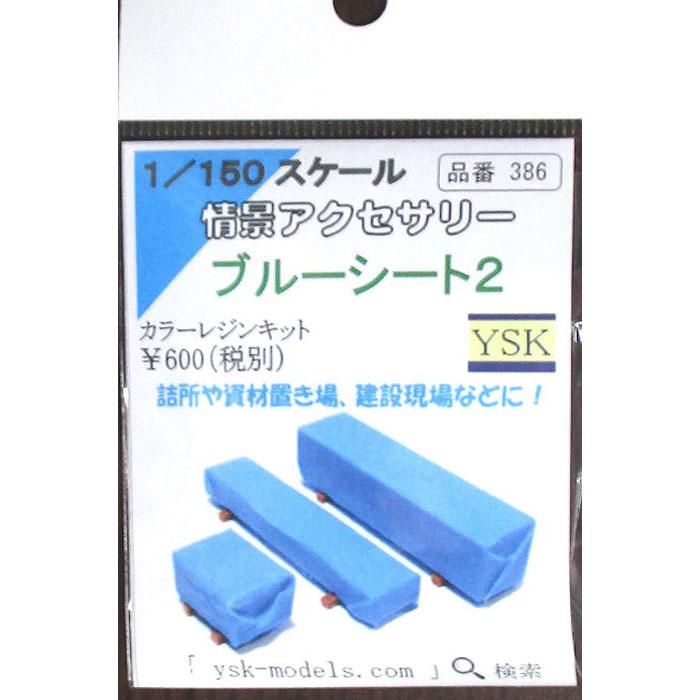ブルーシート2 :YSK 未塗装キット N(1/150) 品番386