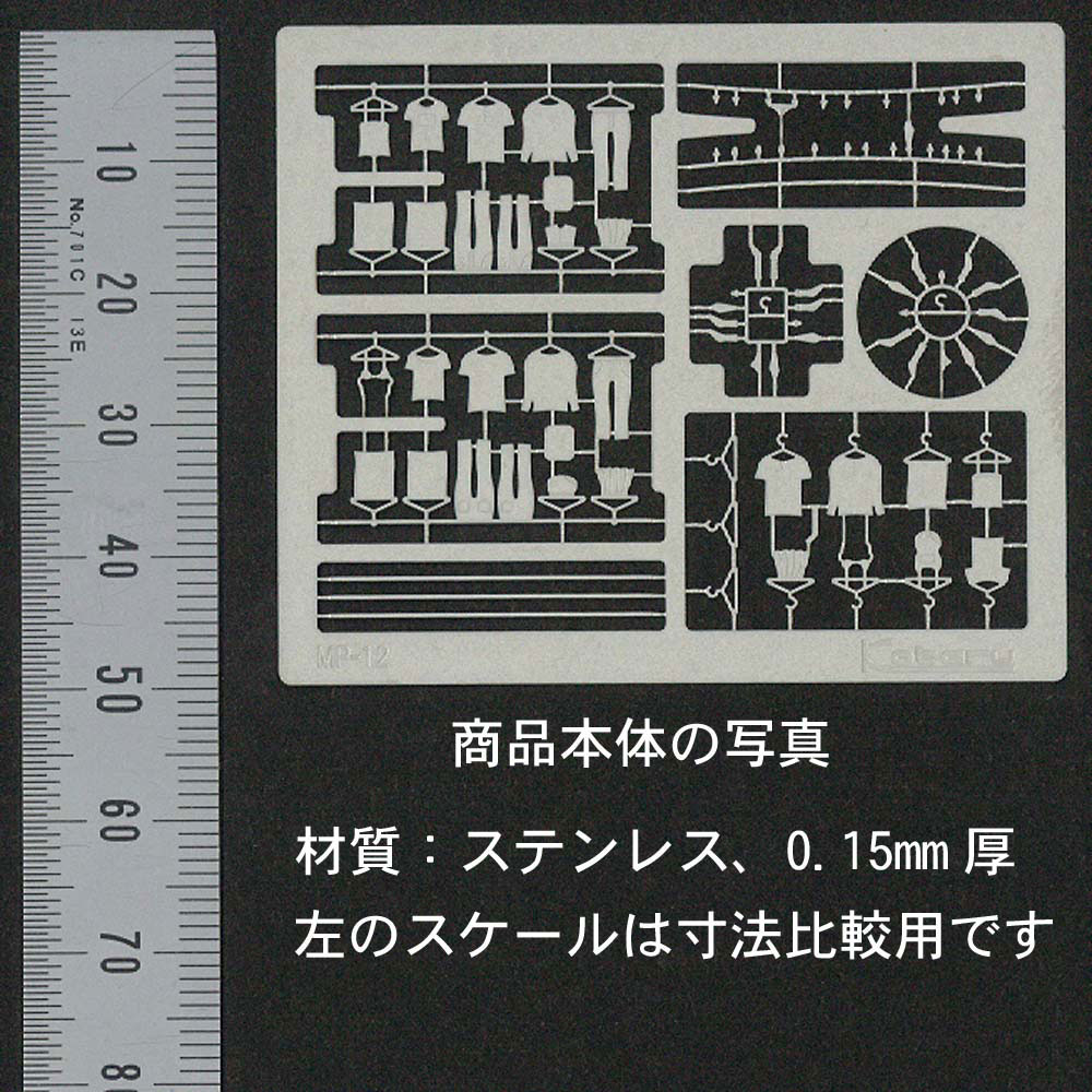 【模型】 洗濯物セット ※こばる同等品 :さかつう 未塗装キット N(1/150) 3823