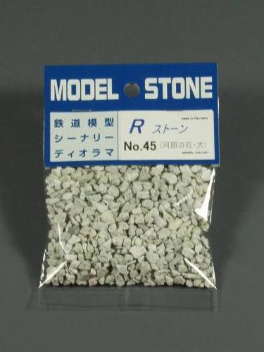 石系素材 Rストーン 川石 大 グレー :モーリン 素材 ノンスケール 45