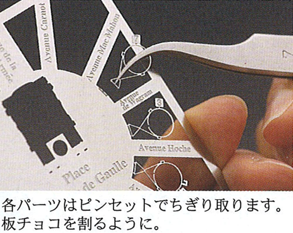 サントス6号飛行船(動力付) :エアロベース キット 1/1000 D001