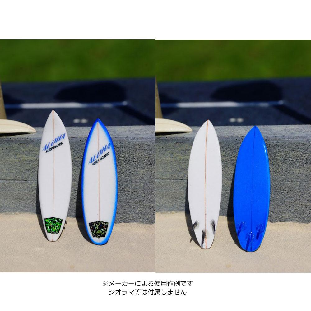 【模型】 50.サーフボードS C-青 ショートボードセット 2枚入 :グリーンアート 塗装済完成品 1/43 2007-SCB