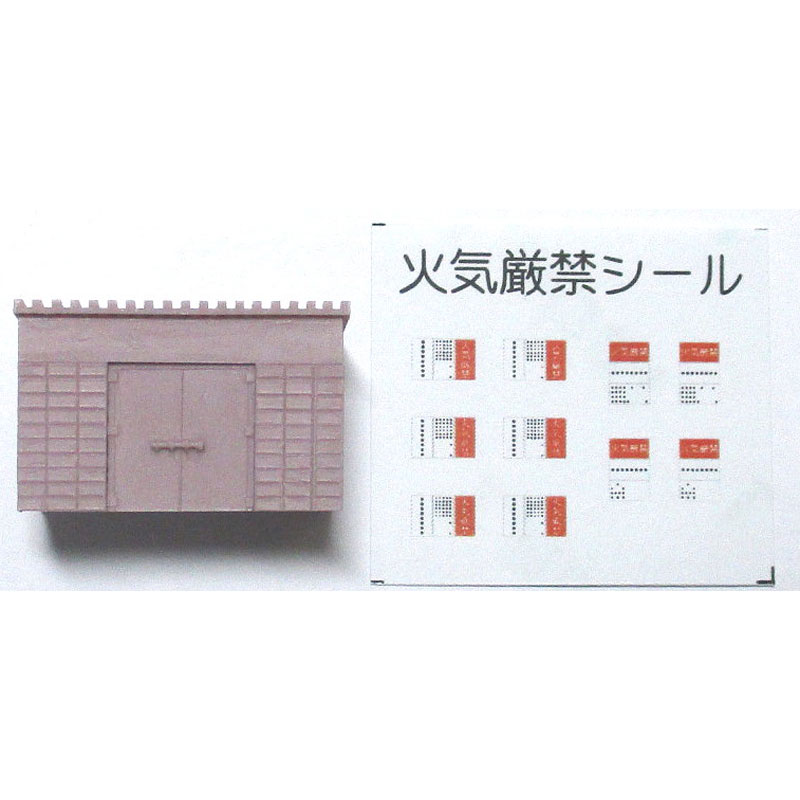 ブロック倉庫 :YSK 未塗装キット N(1/150) 品番389