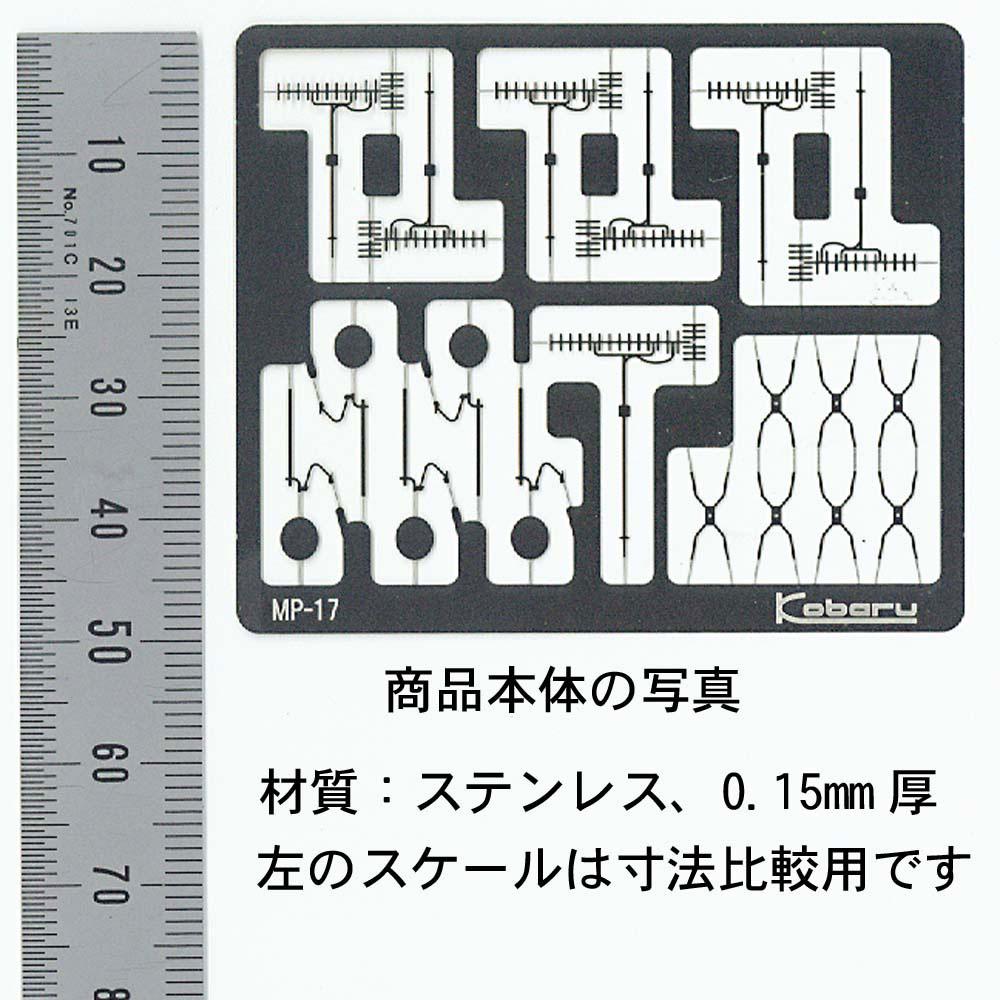 【模型】 地デジアンテナ ※こばる同等品 :さかつう 未塗装キット N(1/150) 3828