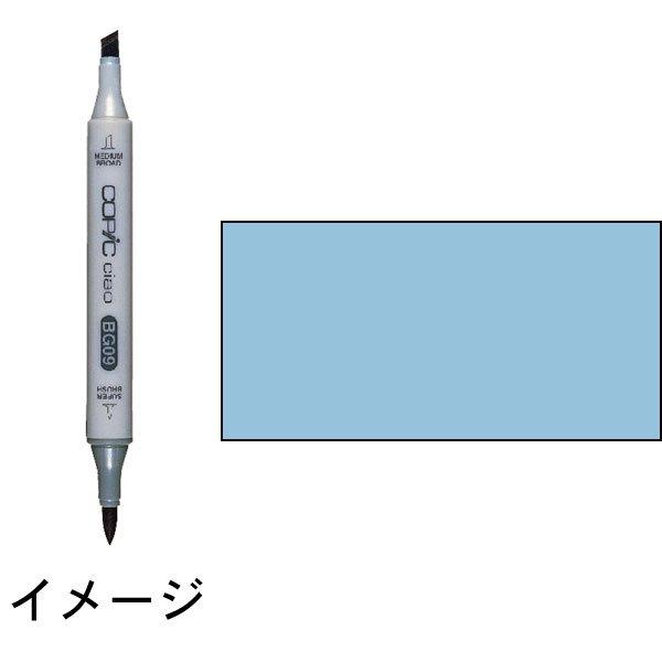 コピックチャオ B93 Light Crockery Blue ライト・クラッカリー・ブルー :トゥー マーカー