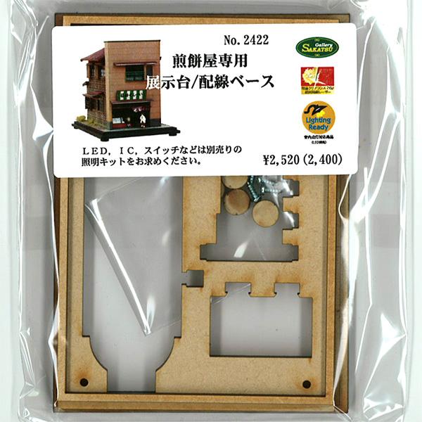 「煎餅屋」専用 展示台/配線ベース :さかつう 未塗装キット HO(1/87) 2422