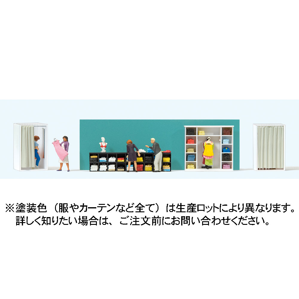 洋服を試着するお客と店員 試着室(フィツティングルーム)付 :プライザー 塗装済完成品 HO(1/87) 10622