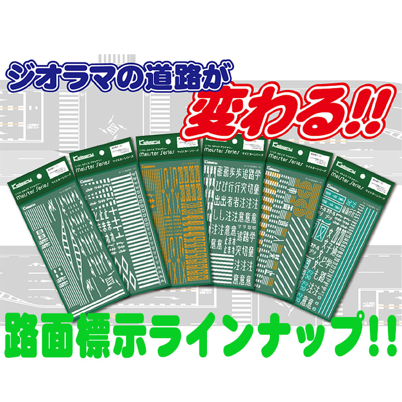 路面標示(6) :こばる シール・ステッカー N(1/150) MS-10