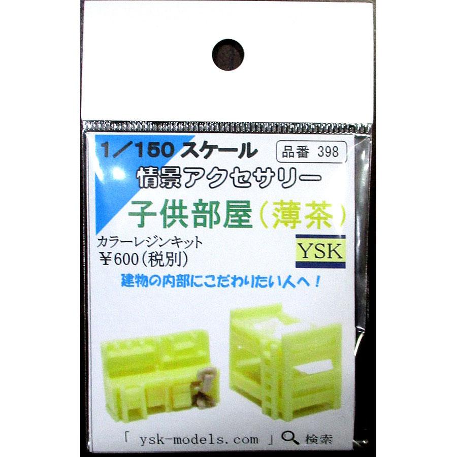 子供部屋(薄茶) :YSK 未塗装キット N(1/150) 品番398